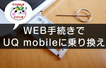 UQ mobileへ乗り換え