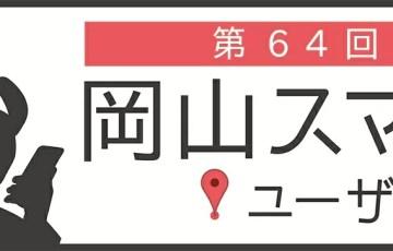 第64回岡山スマホユーザー会