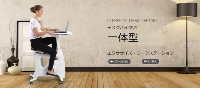 FlexiSpot デスクバイク V9の概要