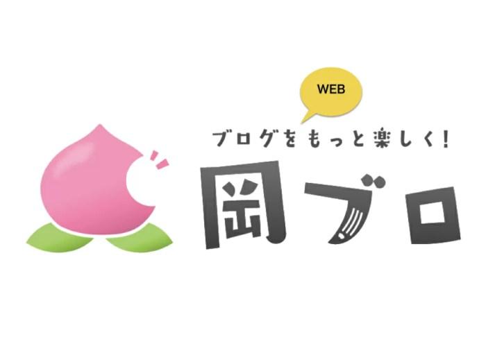岡山ブログカレッジWEB
