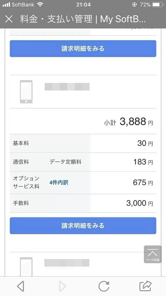 電話料金内訳明細書2018年3月分 サチコさん