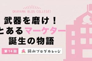 第14回岡山ブログカレッジ