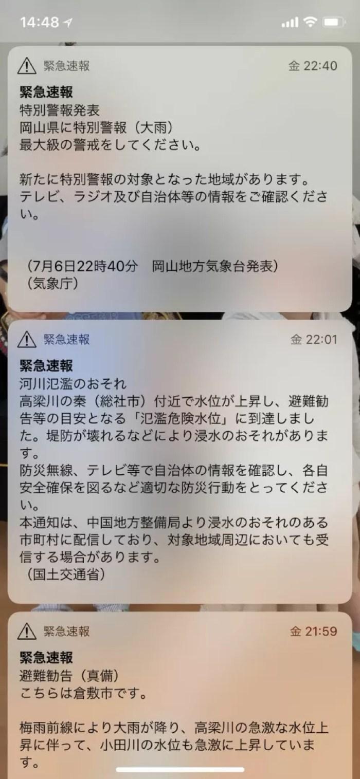 2018年7月6日22時過ぎに大雨特別警報が発令