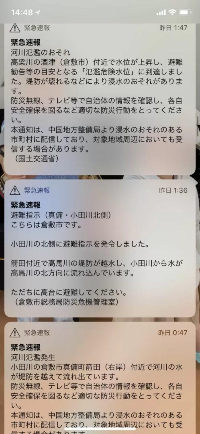 小田川流域の真備町に避難指示が出る
