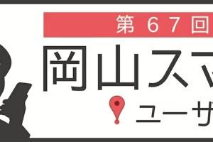 第67回岡山スマホユーザー会