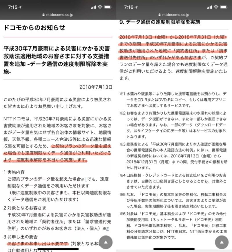 ドコモの通信制限解除に関するプレスリリース