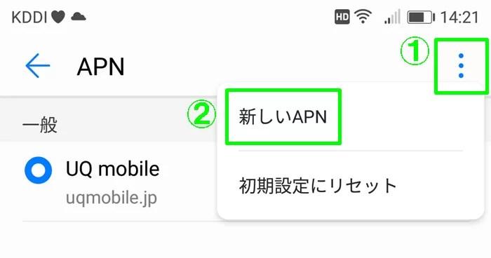 楽天モバイルAPN設定:『設定』→『その他』→『モバイルネットワーク』→『アクセスポイント名』と進む