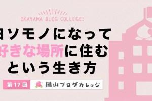 第17回岡山ブログカレッジ