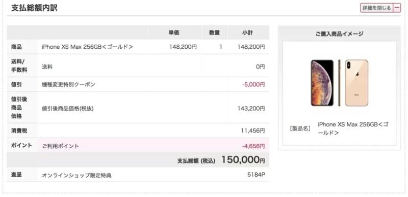 15万円でiPhone XS Max 256GBを購入