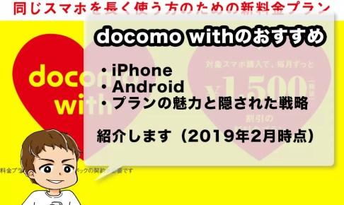 docomo withのおすすめ機種2019年2月版