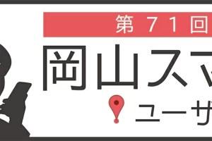 第71回岡山スマホユーザー会
