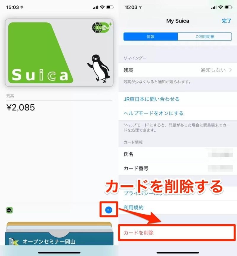 旧機種のApple PayからSuicaを「削除」する