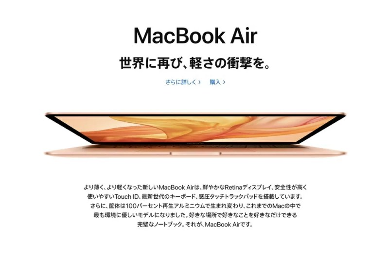 新型MacBook Air