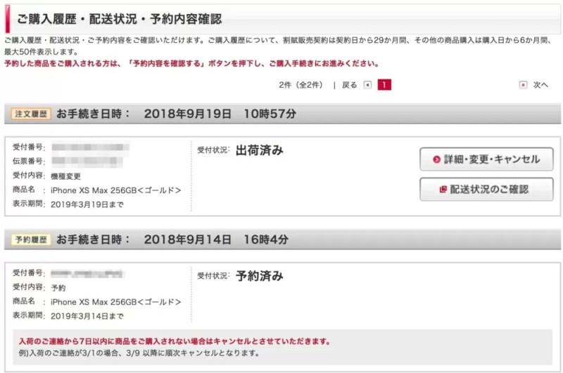 ドコモオンラインショップ上では発送と予約の両方が記載されている