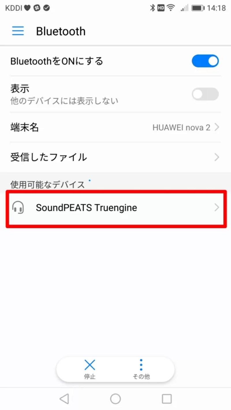 Bluetoothの設定