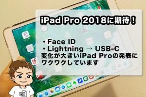 iPad Pro 2018年モデルに期待