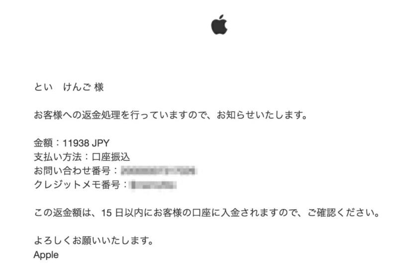 返金通知メール