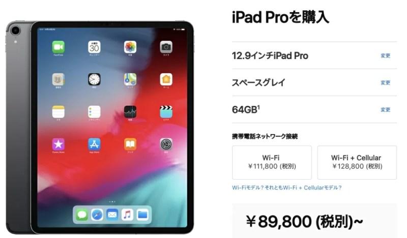 iPad の通信方式はどちらがおすすめか