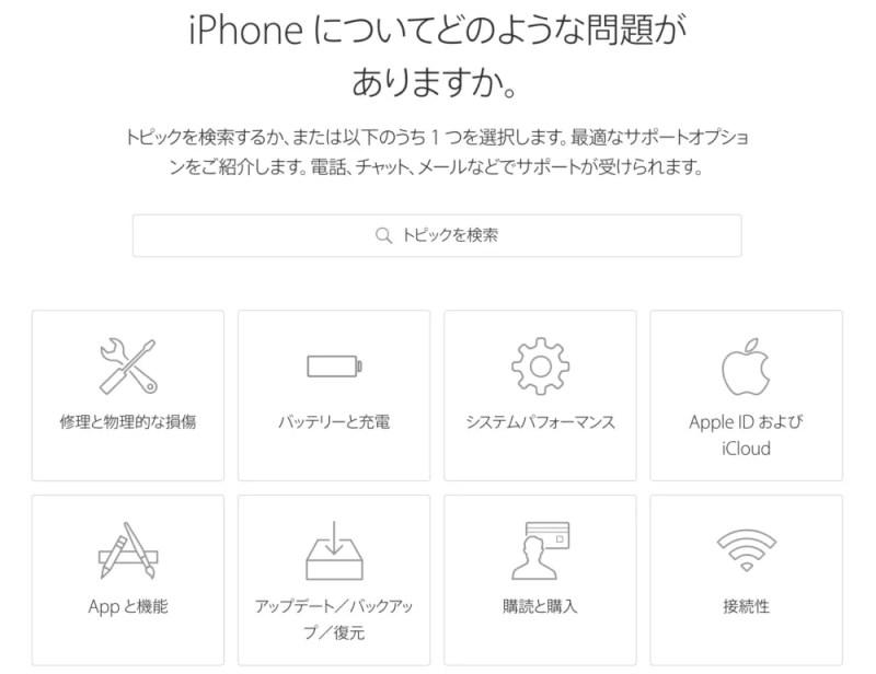 iPhoneのサポートメニュー