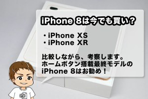 iphone8kai