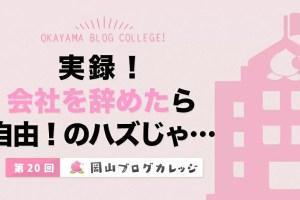 第20回岡山ブログカレッジ