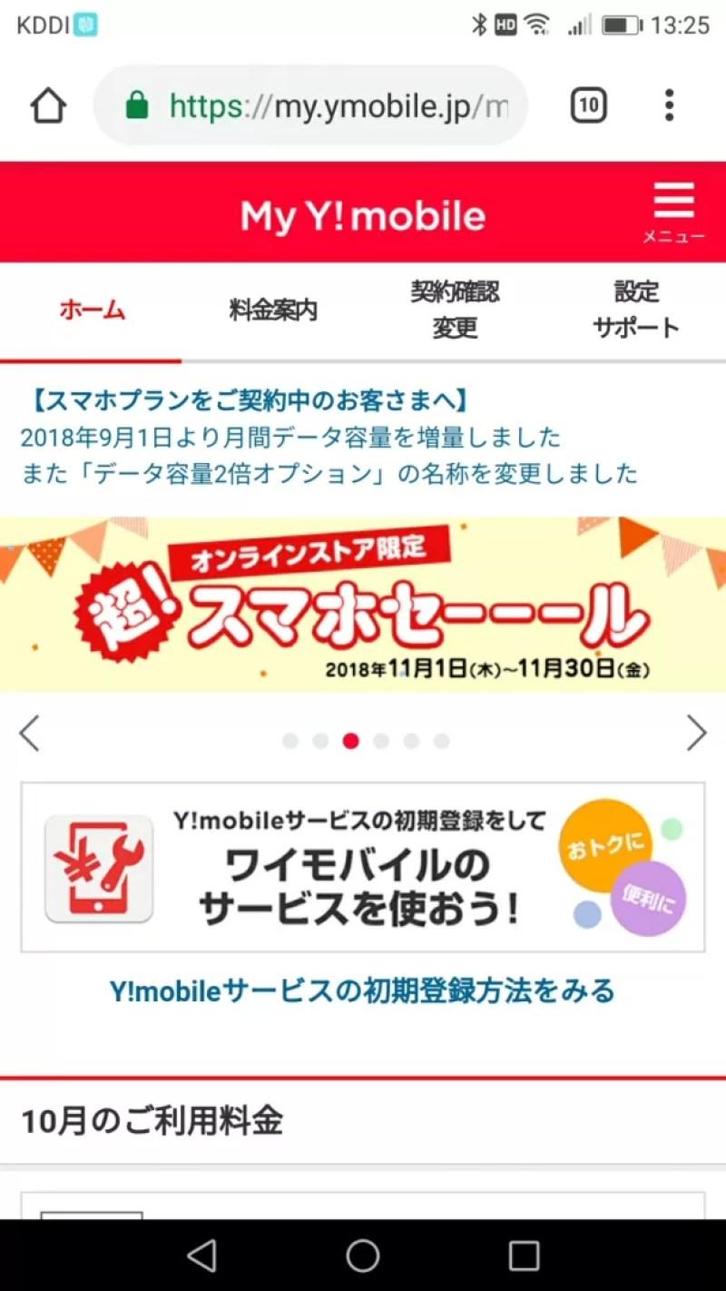 My Y!mobileのTOPページ