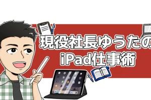 現役社長ゆうたのiPad仕事術