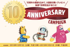 ドコモオンラインショップ「10th Anniversary キャンペーン」