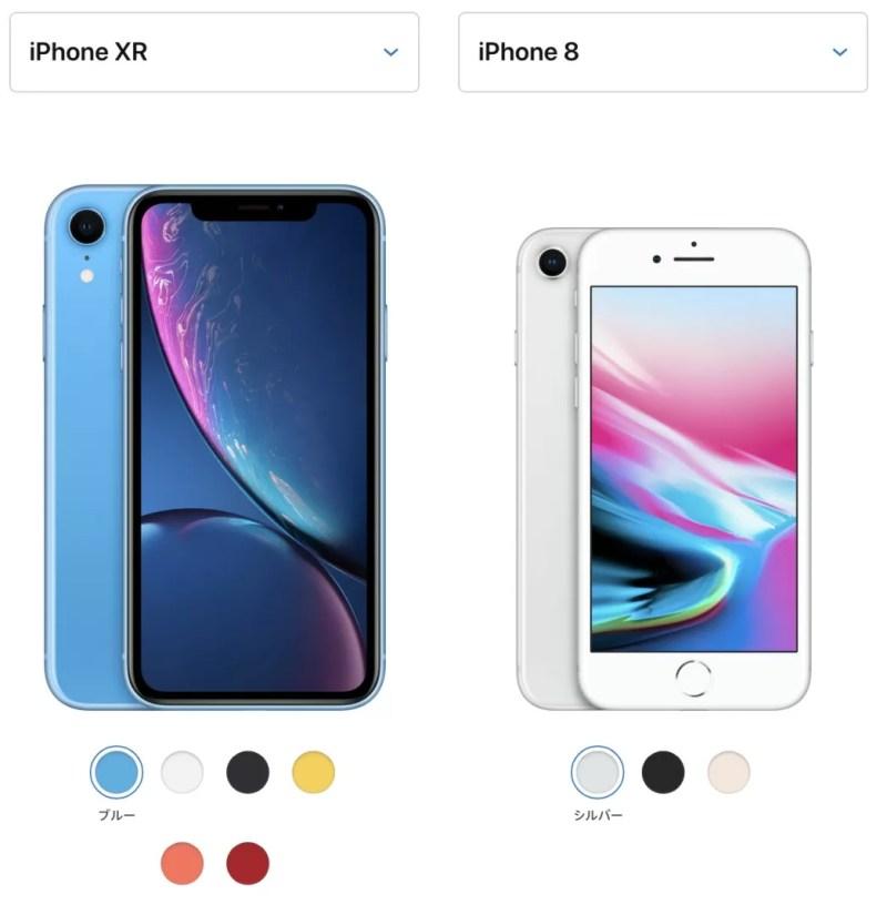 iPhone XRとiPhone 8