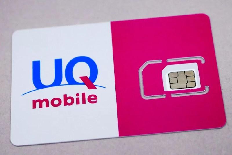 UQ mobileを契約中