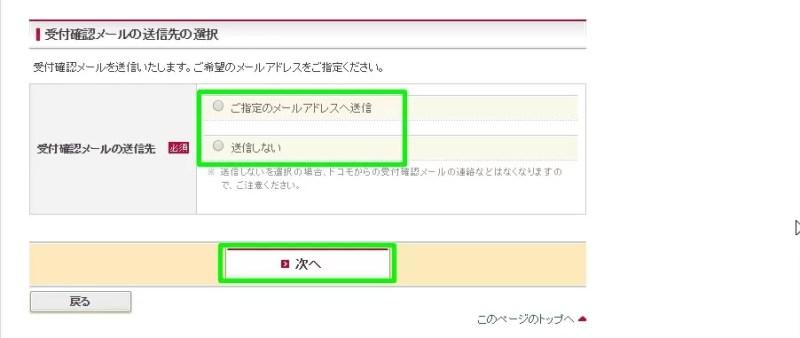 【ドコモオンラインショップMNP開通】受付確認メールの送信先の選択
