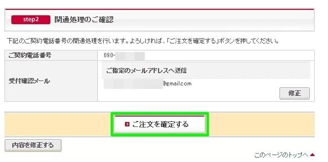 【ドコモオンラインショップMNP開通】ご注文を確定する