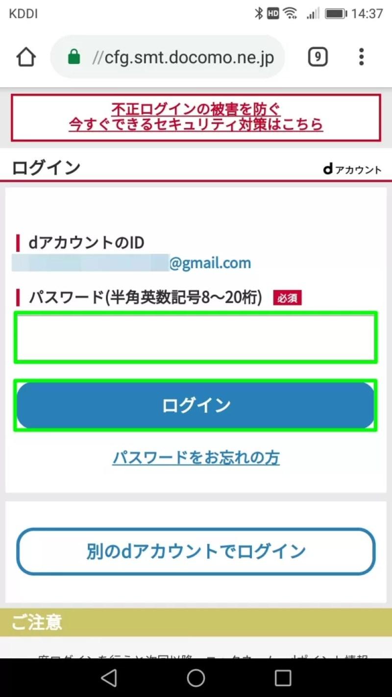 【ドコモオンラインショップでMNP】パスワードを入力しログイン