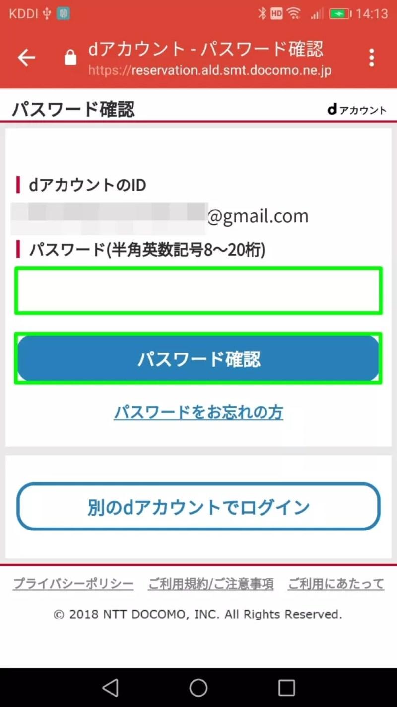 【ドコモオンラインショップでMNP】パスワードを入力しパスワードの確認ボタンを押す