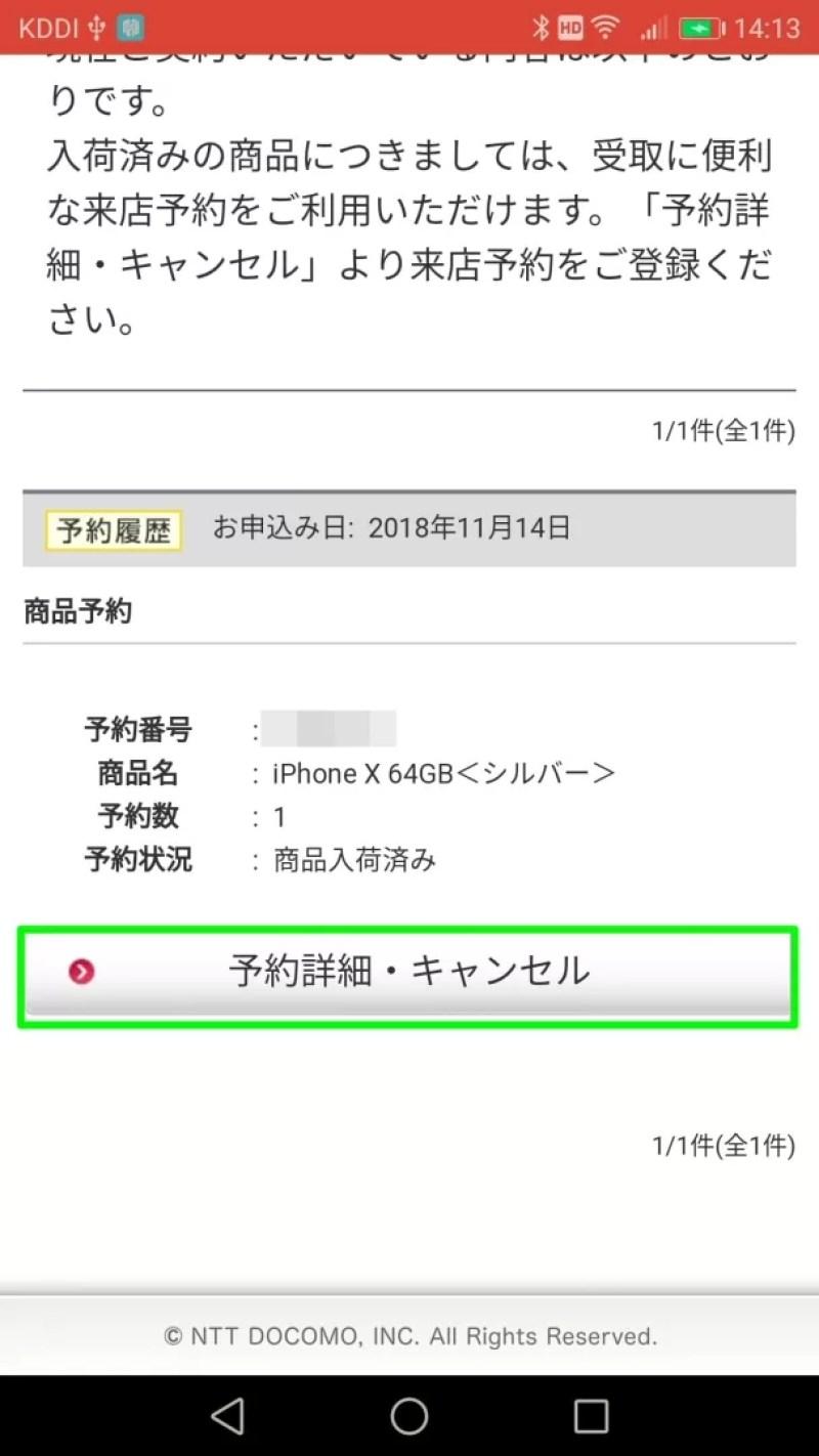 【ドコモオンラインショップでMNP】予約詳細・キャンセル