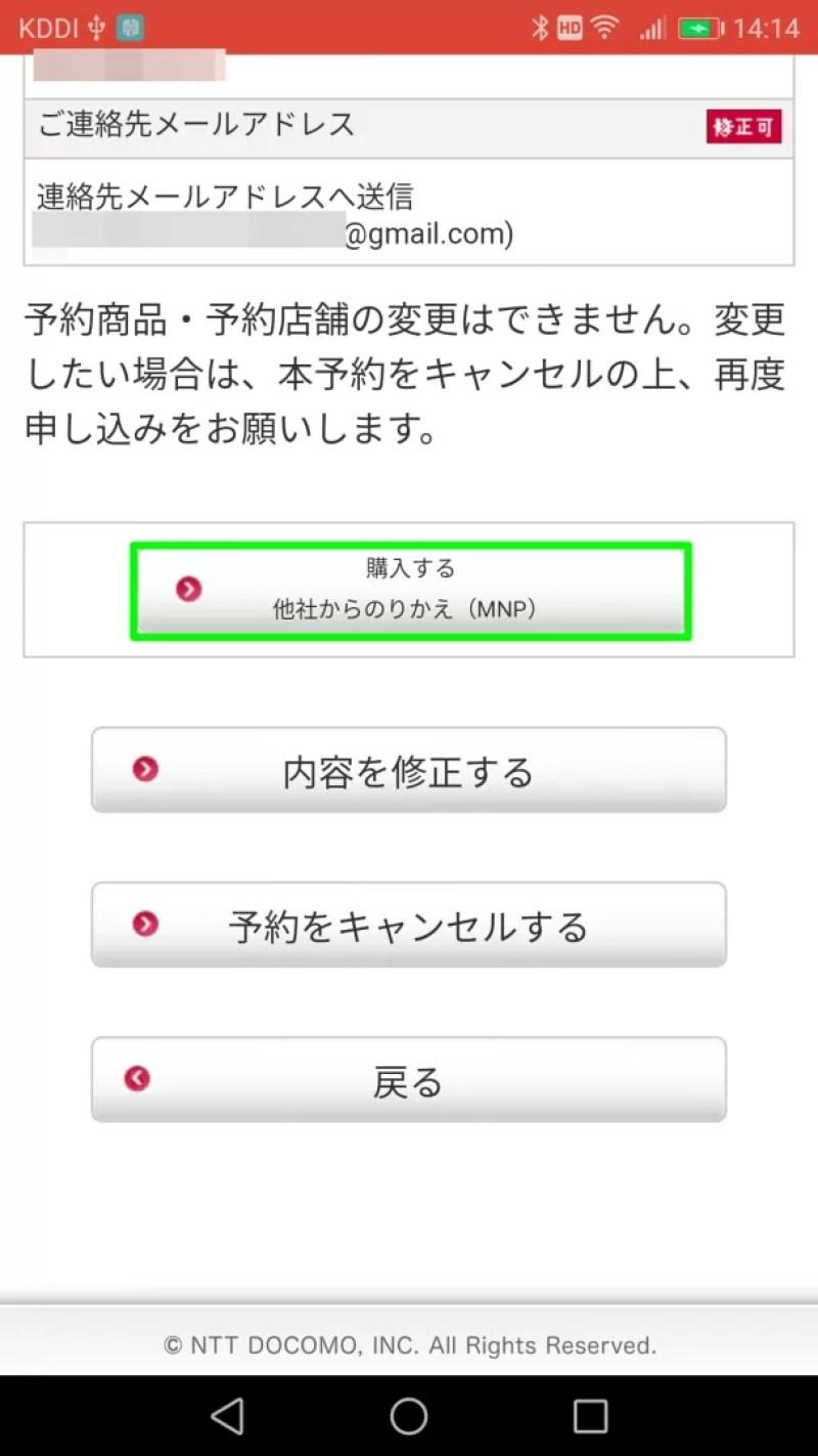 【ドコモオンラインショップでMNP】購入する 退社からのりかえ(MNP)