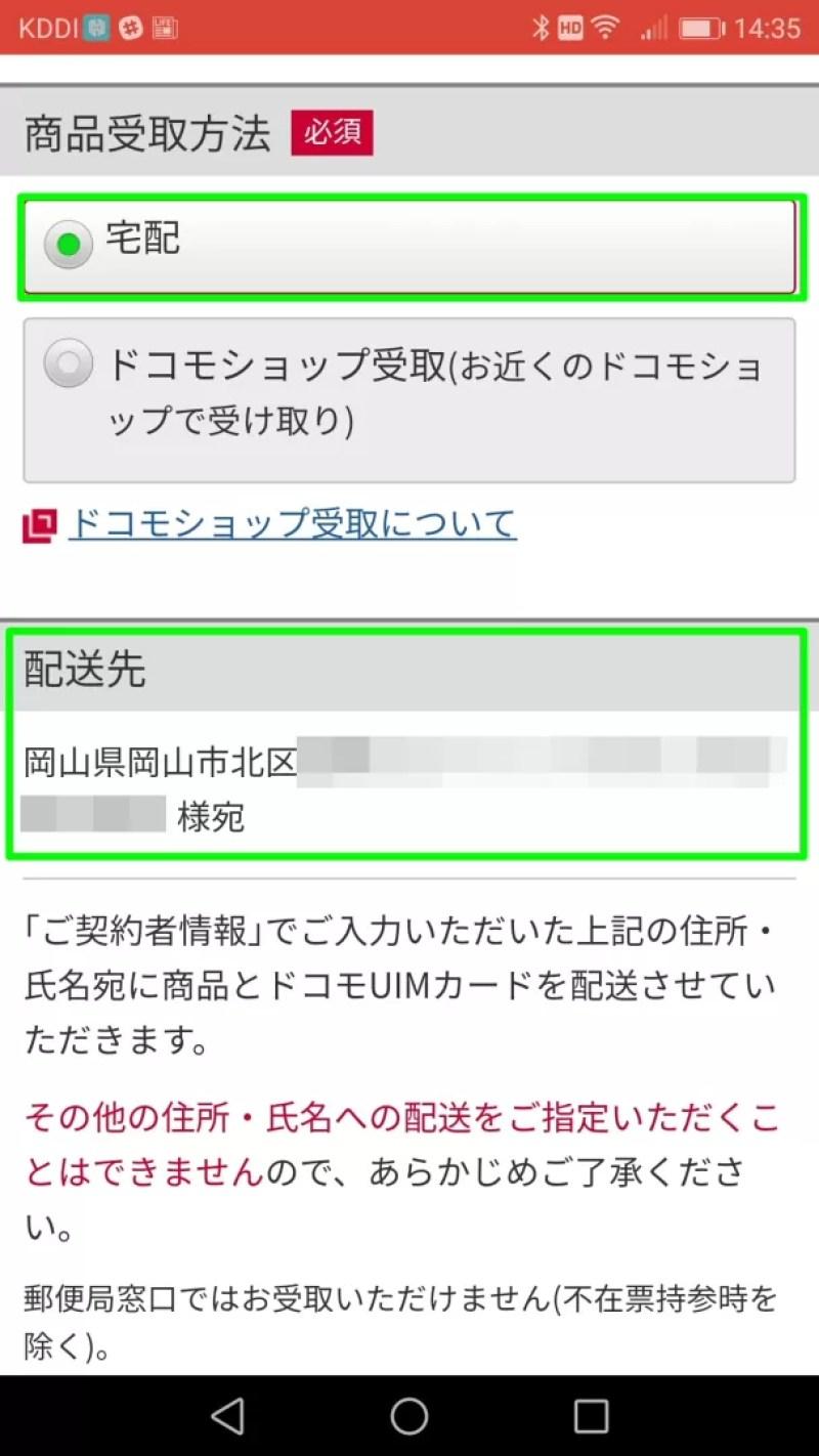 【ドコモオンラインショップでMNP】商品受取方法