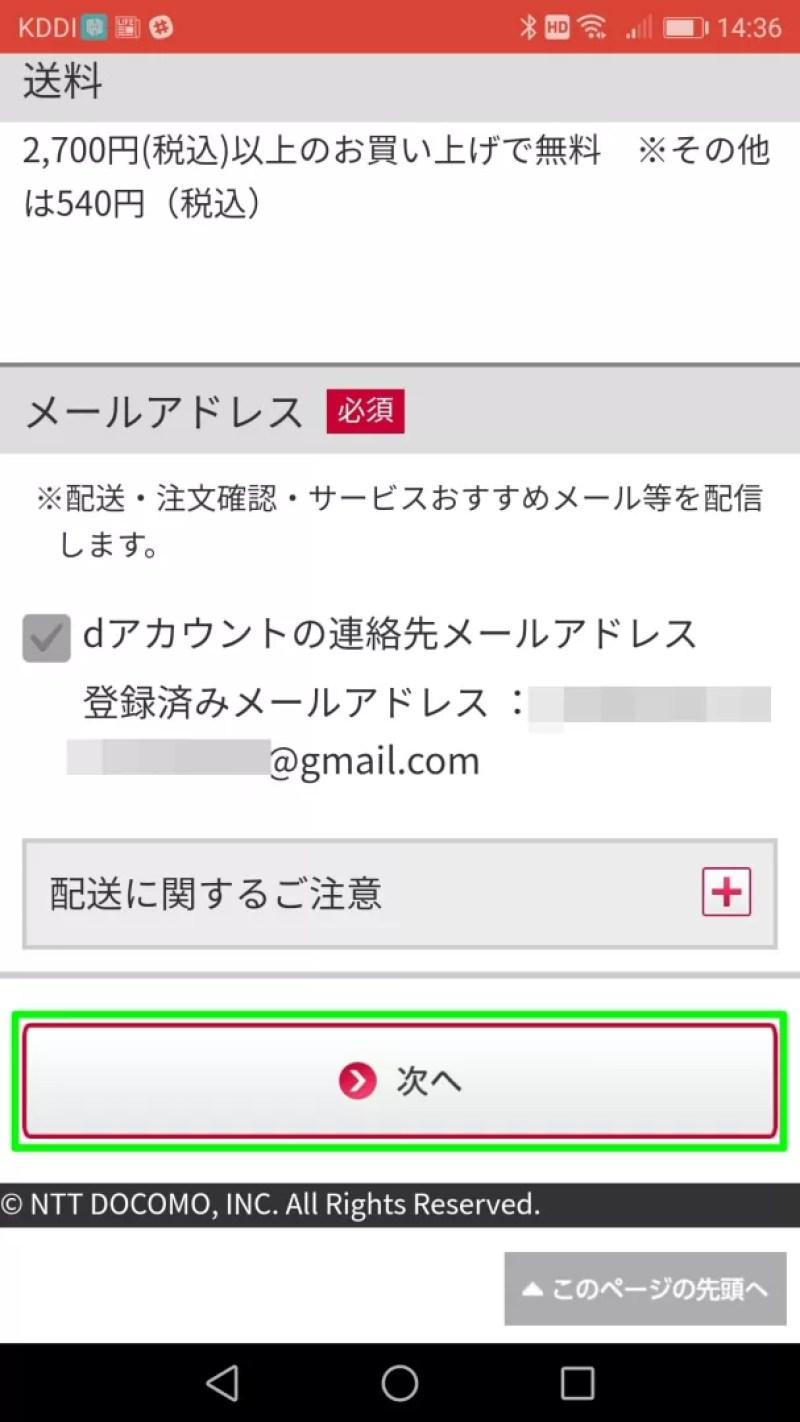 【ドコモオンラインショップでMNP】送料など