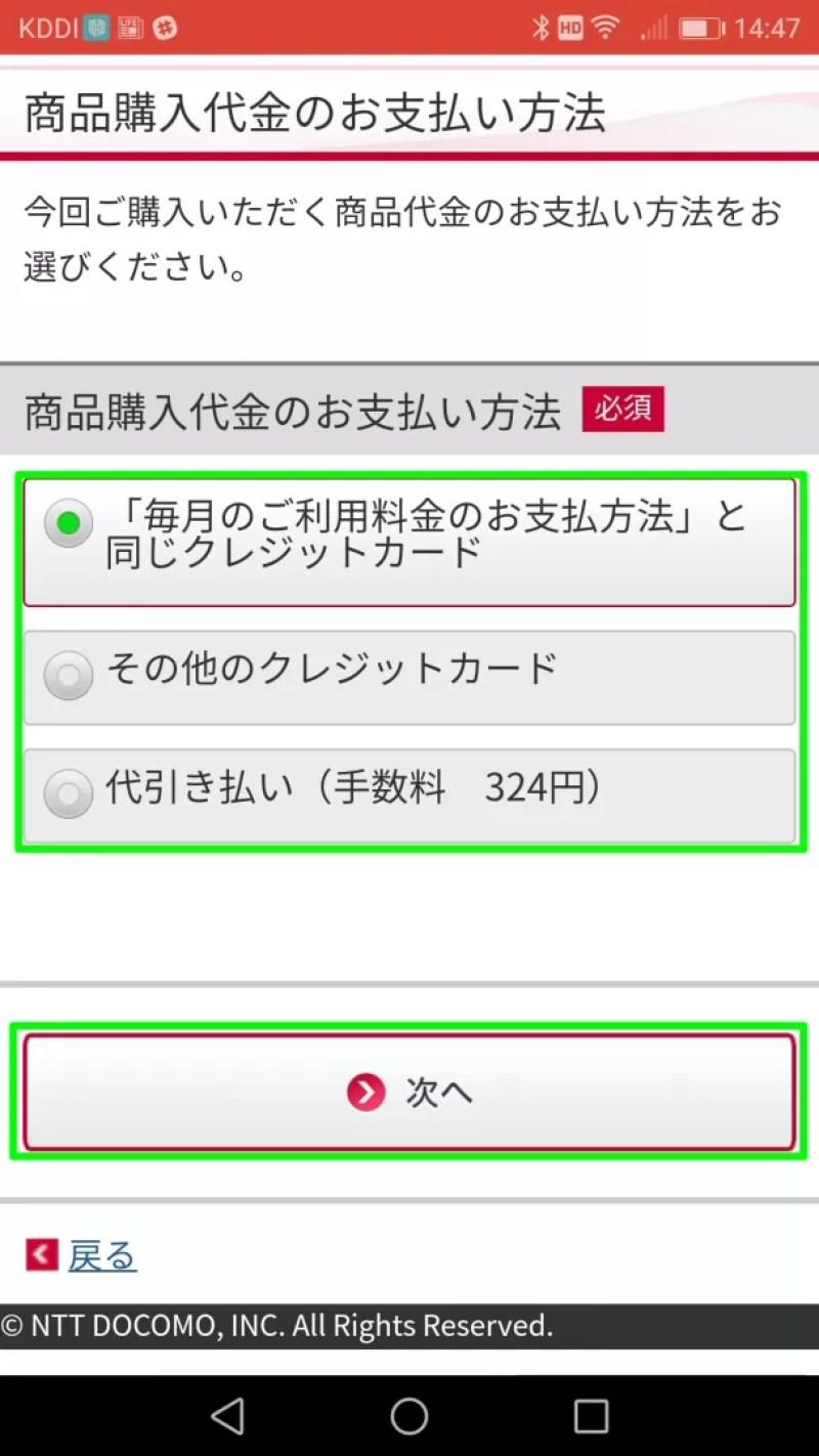 【ドコモオンラインショップでMNP】商品購入代金のお支払い方法