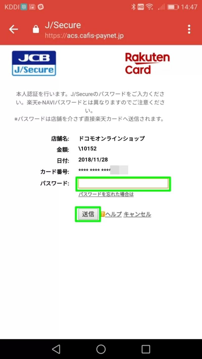 【ドコモオンラインショップでMNP】本人認証