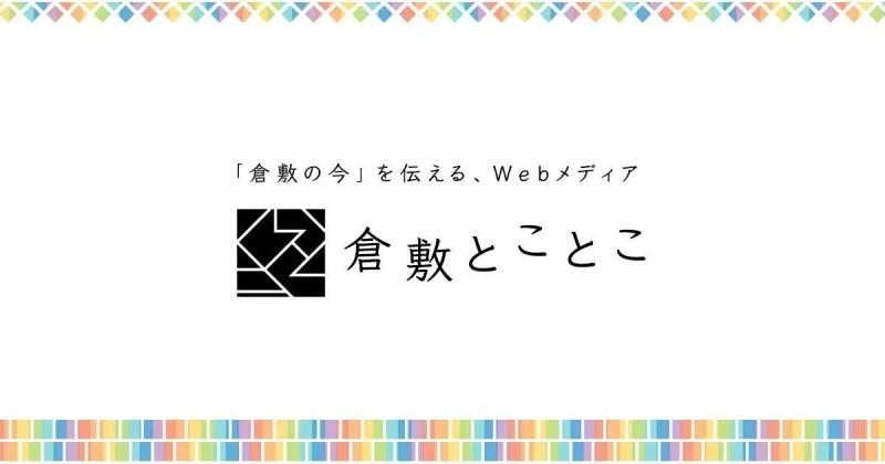 「倉敷の今」を伝えるWEBメディア