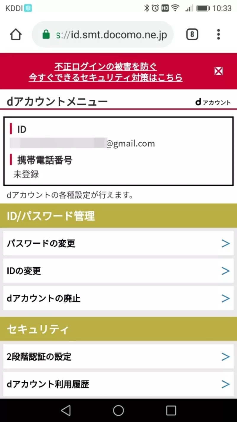 【dアカウントと電話番号紐づけ】dアカウントメニュー