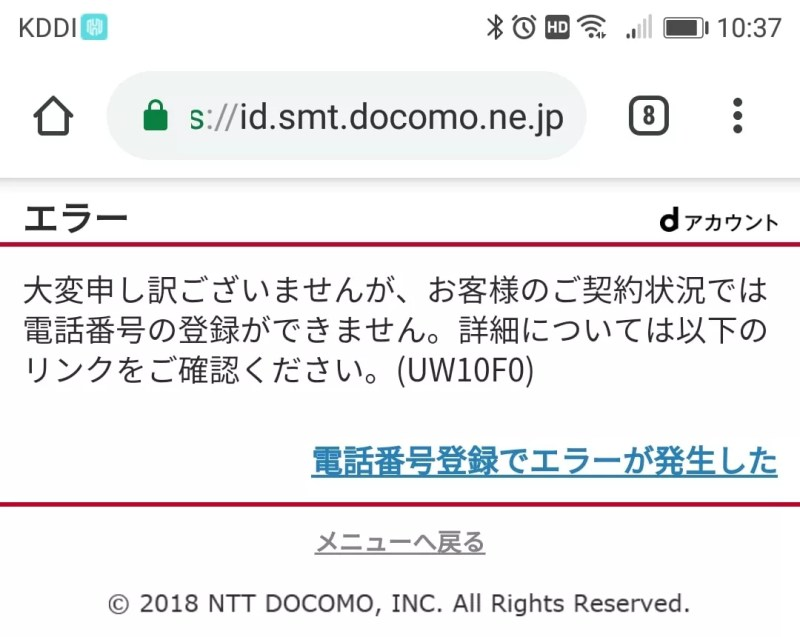 【dアカウントと電話番号紐づけ】dアカウントに携帯電話番号を登録するがエラー(UW10F0)