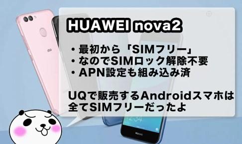 HUAWEI nova2はSIMフリーなので、SIMロック解除は不要