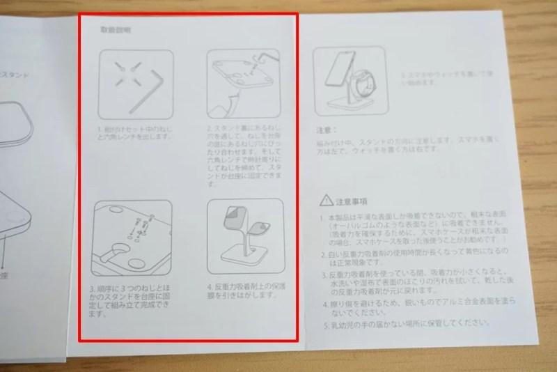 【Humixx 携帯電話スタンド】日本語の組み立てて順