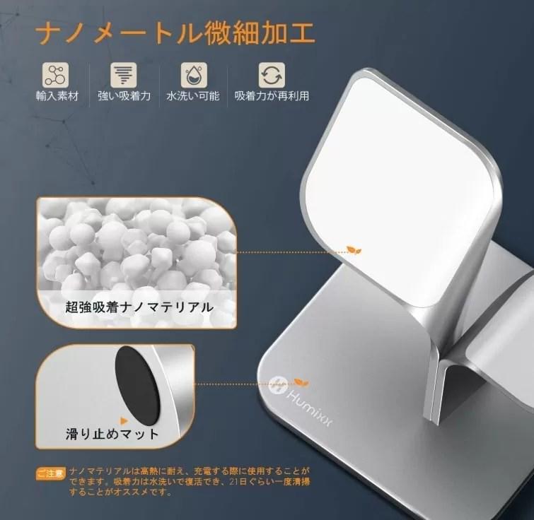 【Humixx 携帯電話スタンド】吸着剤
