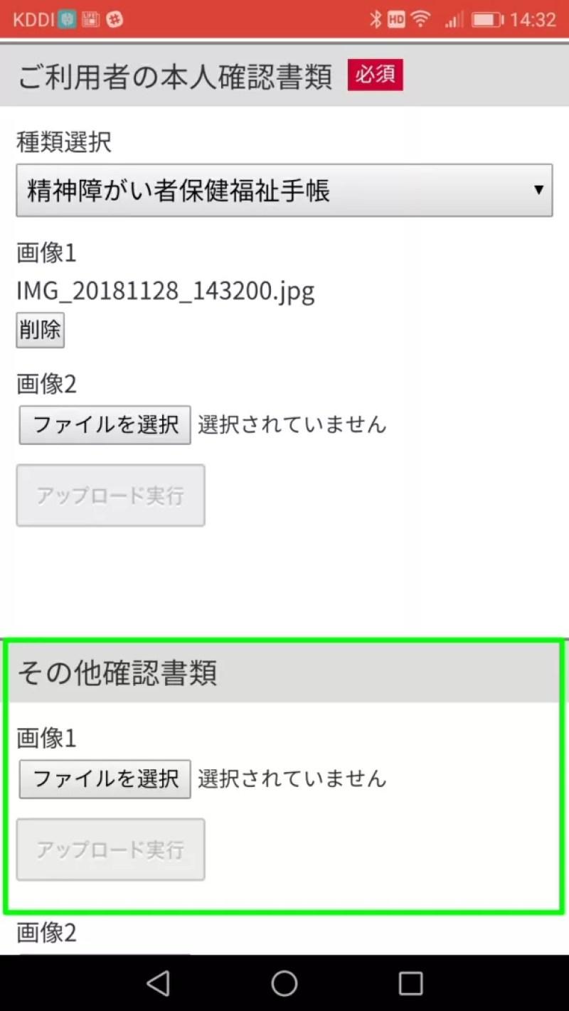 【ウェルカムスマホ割】ドコモオンラインショップでの申し込み方法
