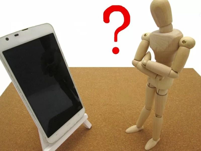 スマートフォンはあなたの生活に必要ですか?