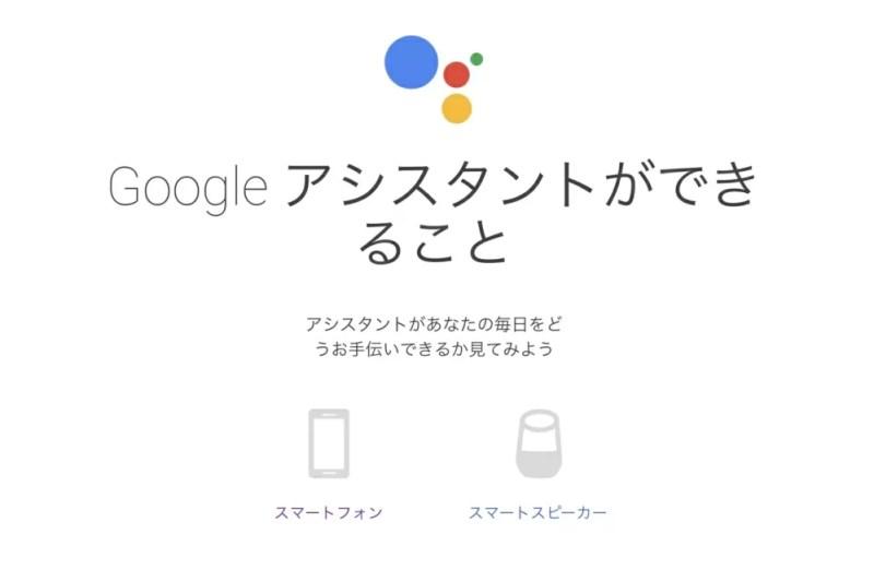 Googleアシスタント対応