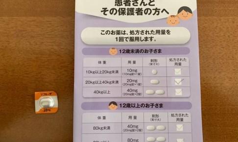 インフルエンザ新薬「ゾフルーザ」